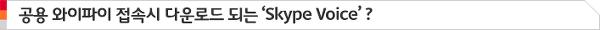 공용 와이파이 접속시 다운로드 되는 'Skype Voice'?