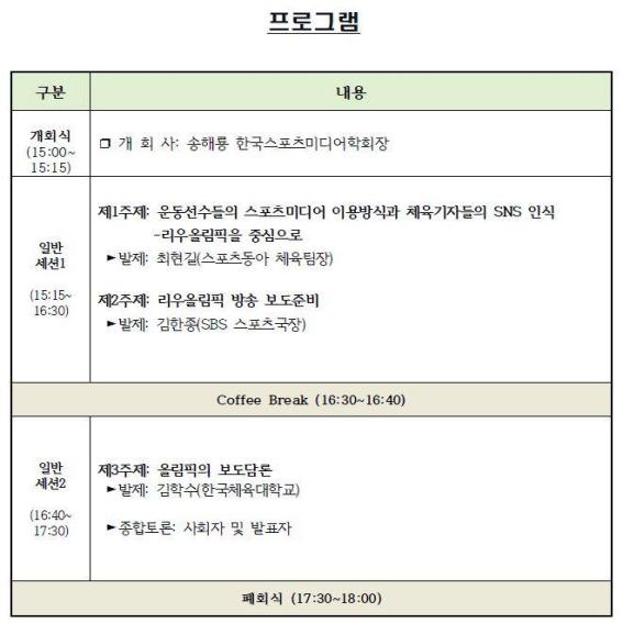 리우 올림픽 언론보도의 나침반을 만들다 - 한국스포츠미디어학회 특별 세미나
