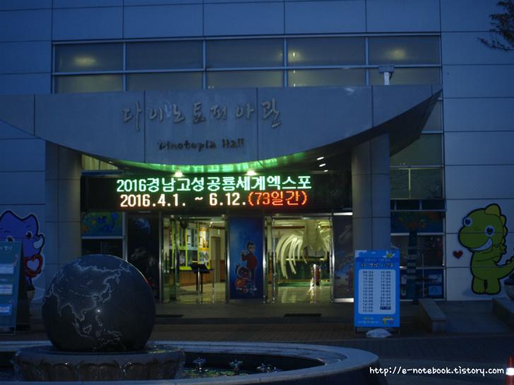 2016경남고성공룡세계엑스포
