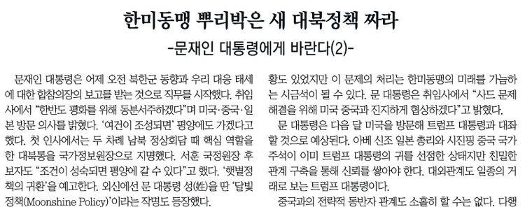 조선‧동아의 너무 황당한 어깃장 사설-햇볕정책 버리고 박근혜 대북정책 이어가라?