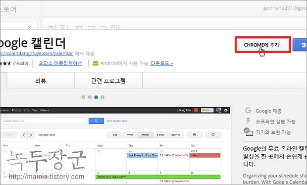 구글 캘린더 사이트 바로 가기 바탕화면, 시작 메뉴에 추가하는 방법