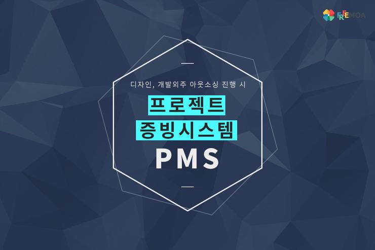 프리모아 pms