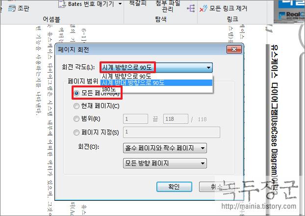 pdf 문서 내용 회전 후 저장하는 방법, NesPDF 이용하기