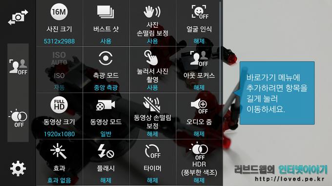 LG G3 카메라, G3 후기, 갤럭시S5 눌러서 사진 촬영