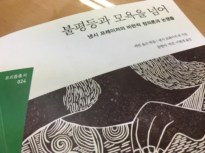 [독서]불평등과 모욕을 넘어 - 낸시 프레이저의 비판적 정의론과 논쟁들