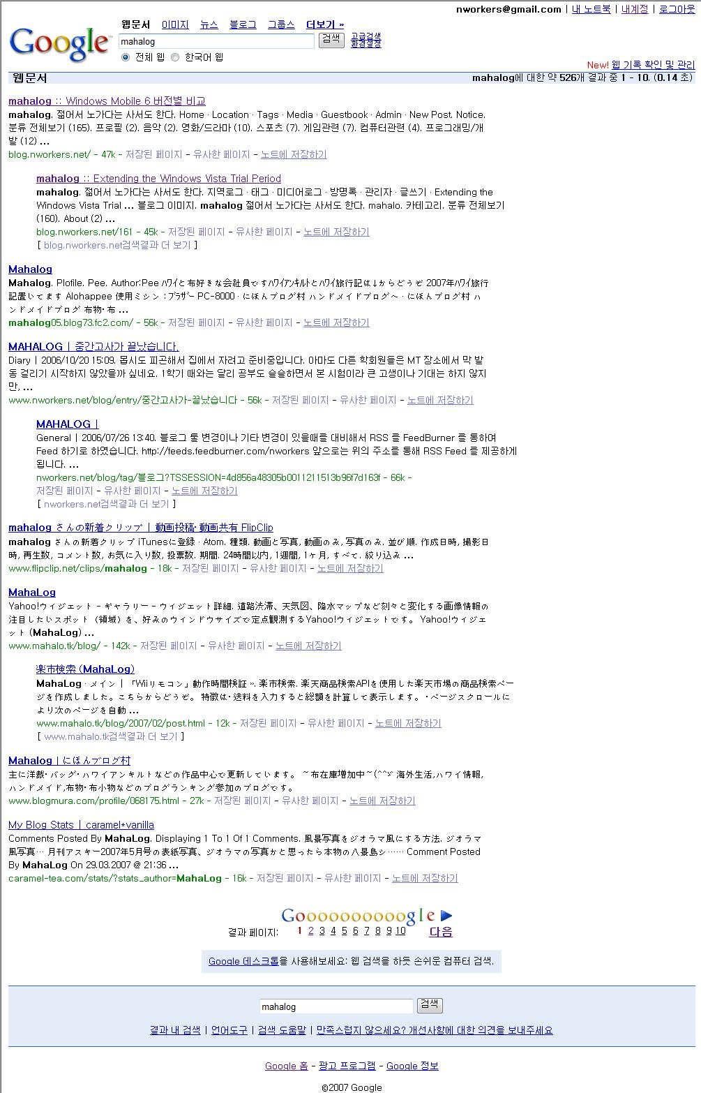 구글에서 mahalog를 검색하면...