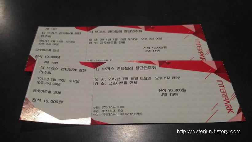 공연 티켓