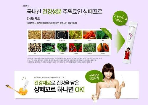 국내산 건강성분 주원료인 샹떼꼬르
