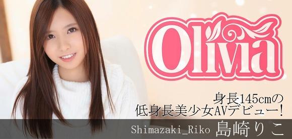 시마자키 리코 (Riko Shimazaki/島崎りこ) 맥스에이 2월 신인