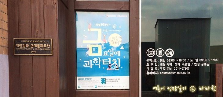 서울교육박물관