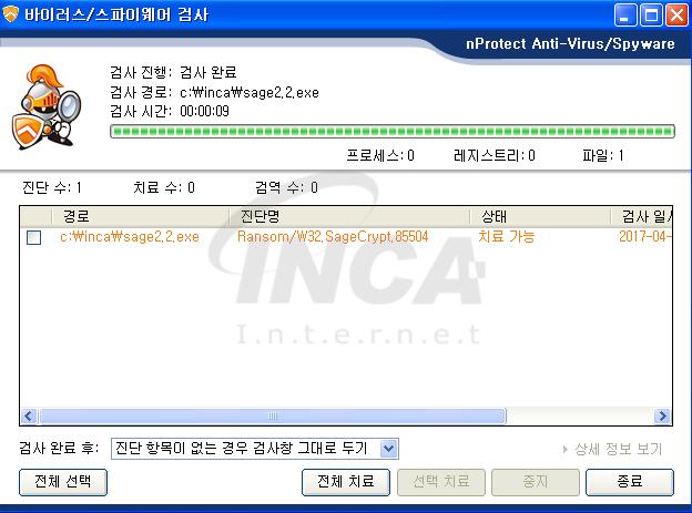 [그림 13] nProtect Anti-Virus/Spyware V3.0 진단 및 치료 화면