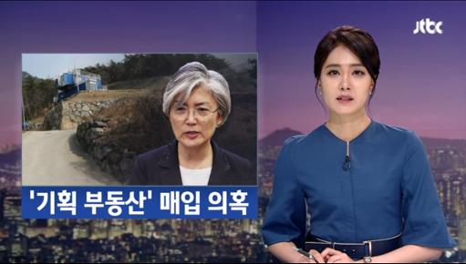 강경화 기획부동산? JTBC 뉴스룸 '로드뷰 노룩취재'