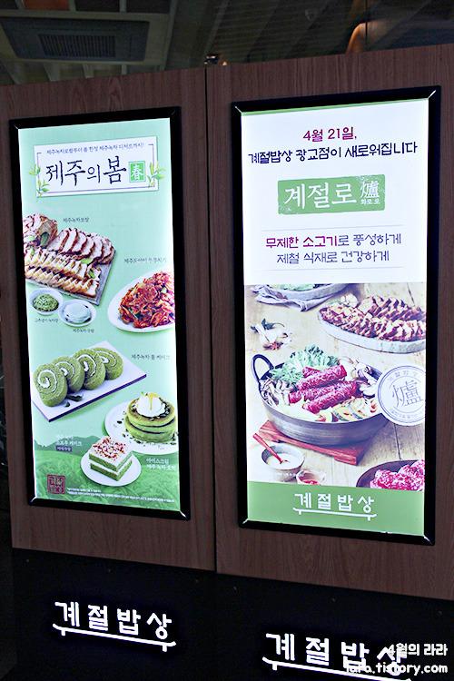 계절밥상_광교점