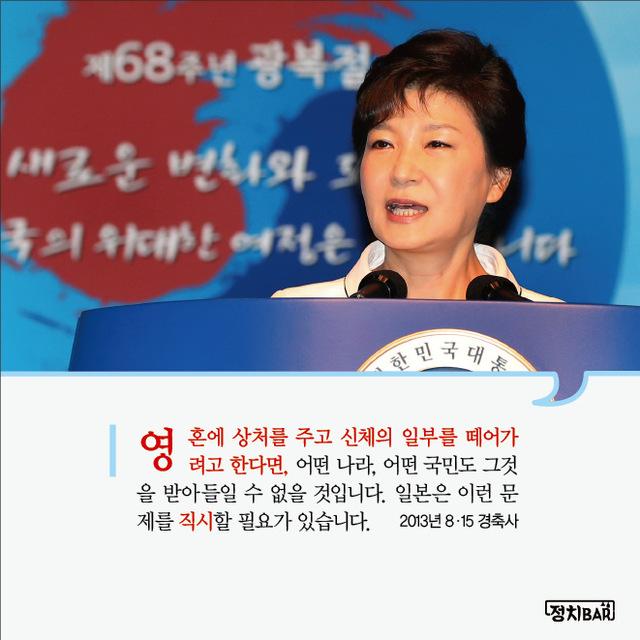 박근혜 위안부에 대한 이미지 검색결과