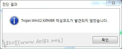 Trojan.Win32.KillMBR.E 악성코드 미발견