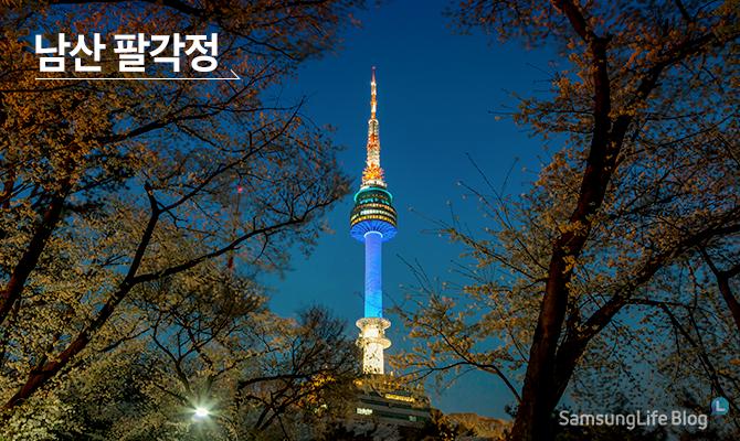 남산 팔각정