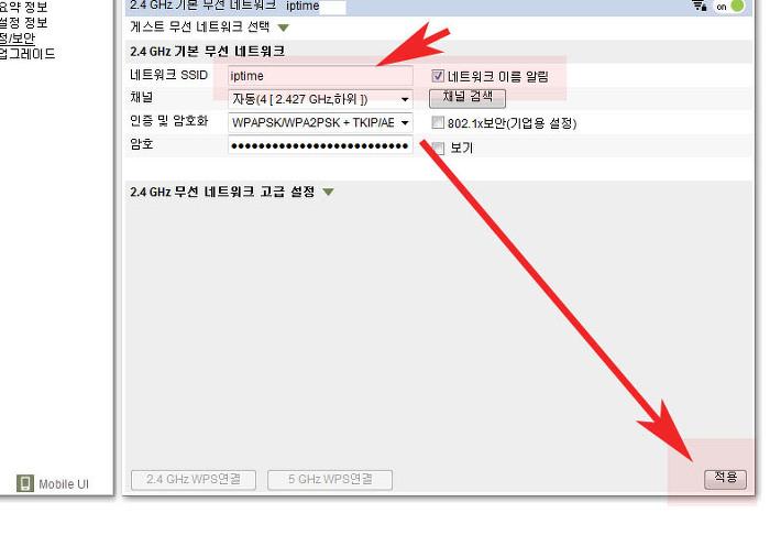 와이파이 이름 바꾸기 변경 쉬운 방법