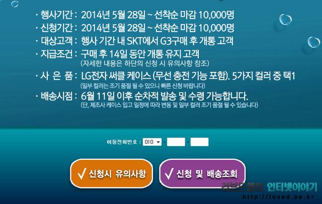LG G3, G3 퀵서클 케이스, G3 케이스, 이벤트, 경품, 출시 이벤트