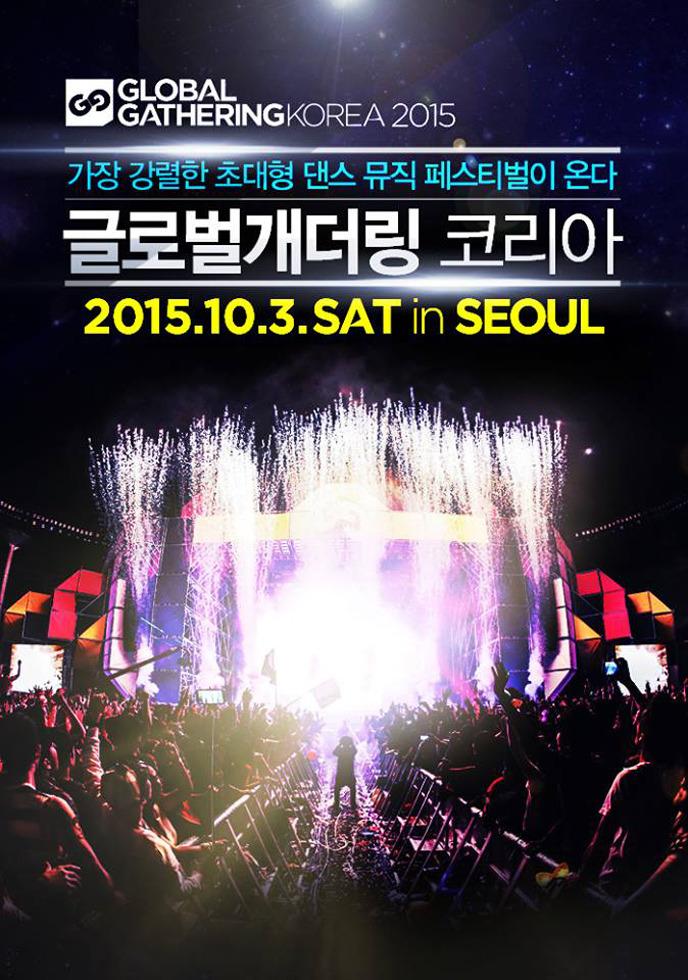 2015 글로벌개더링 코리아 홍보 포스터