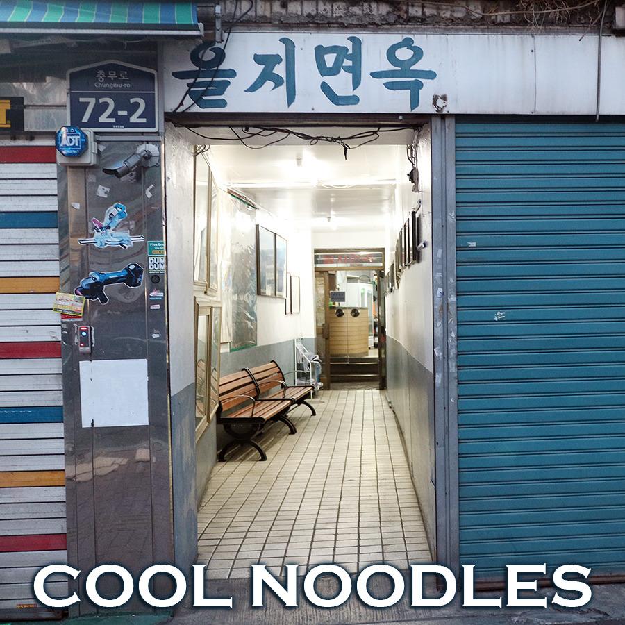 서울 3대 평양냉면~ 을지로3가 을지면옥
