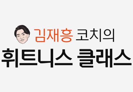 김재홍 코치의 휘트니스 클래스
