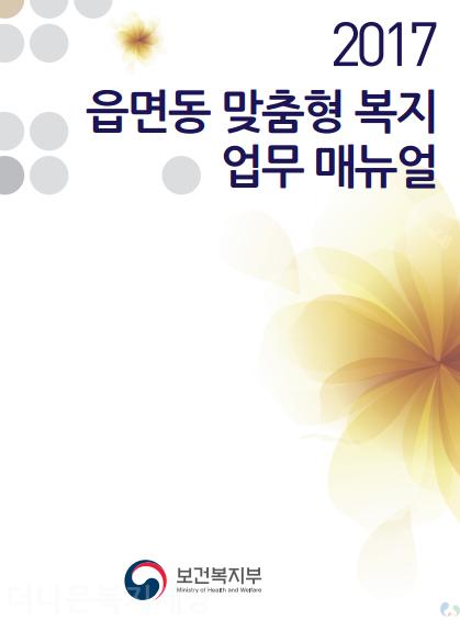 2017 읍면동 맞춤형 복지 업무 매뉴얼