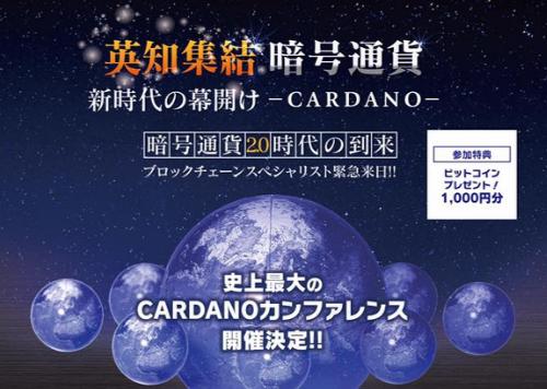 도쿄에서 최대규모의 CARDANO 컨퍼런스 개최