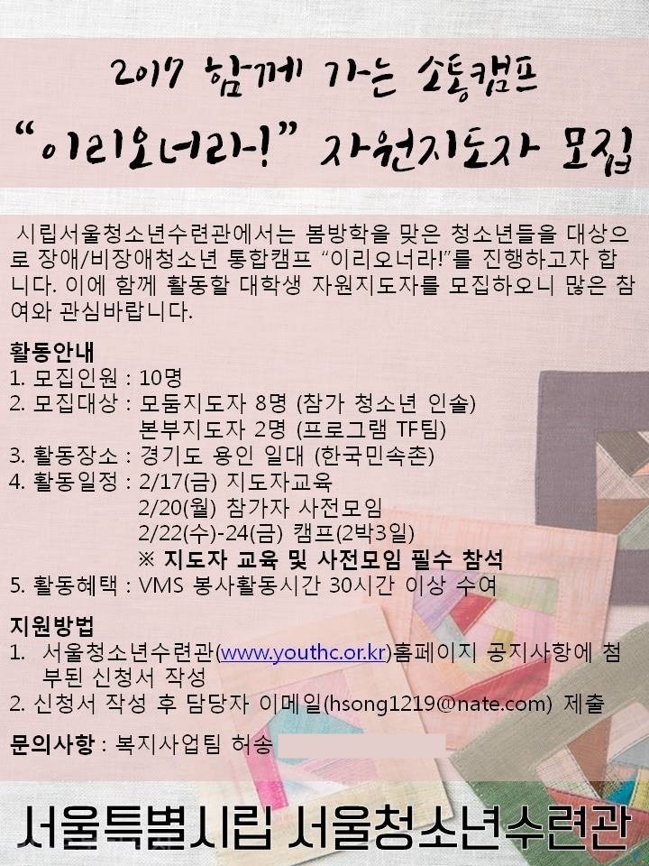 이리오너라_자원지도자모집_포스터([서울청소년수련관] 장애_비장애청소년 통합캠프 '이리오너라' 지도자 모집)