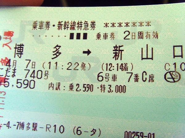 신칸센 티켓