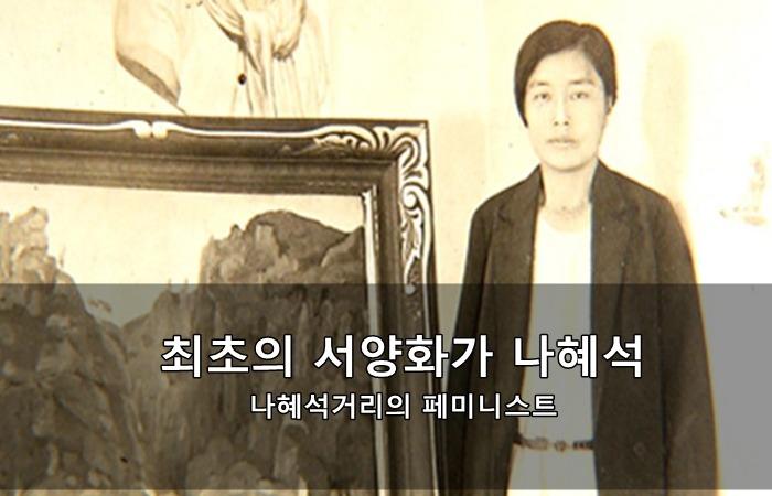"""나혜석, 최초의 서양화가 - 나혜석거리의 페미니스트 """"여자도 사람이외다"""""""