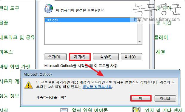 아웃룩 Outlook 기본 프로필 삭제하는 방법