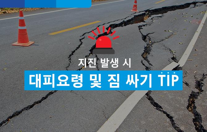 지진 발생 시 대피요령 및 짐싸기 Tip