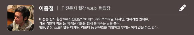 월간 w.e.b. 이종철 편집장