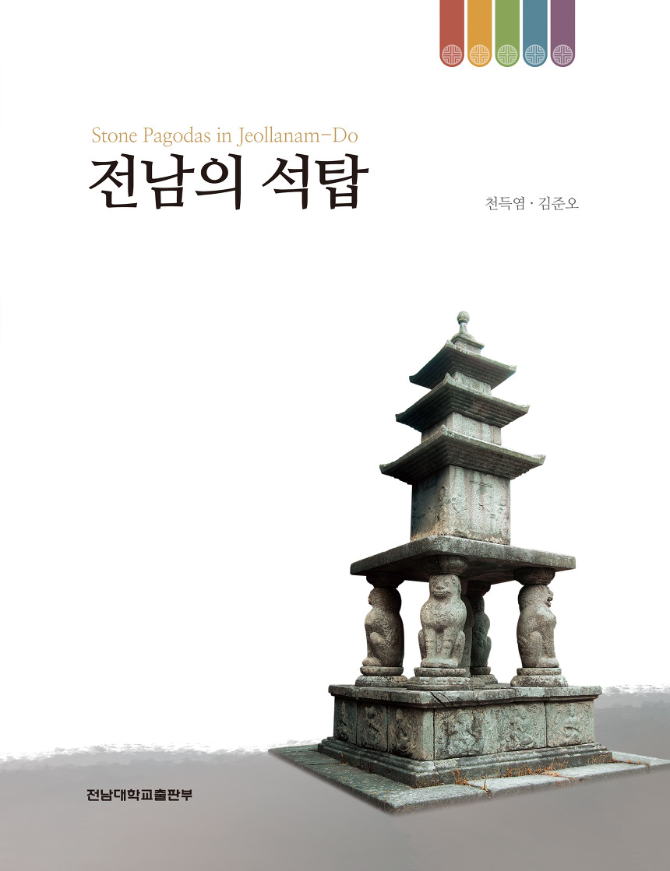 전남의 석탑