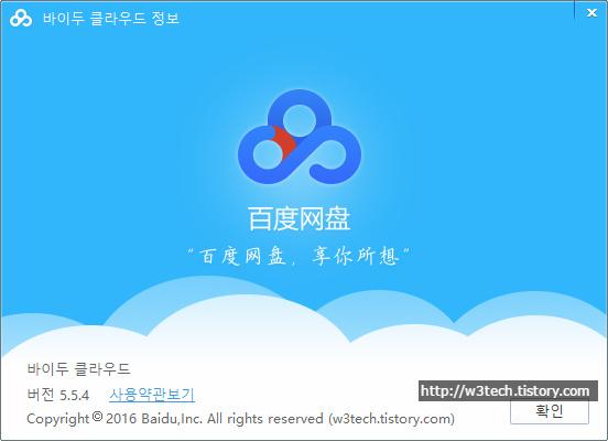바이두 클라우드 BaiduNetdisk 5.5.4