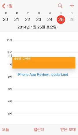 iOS7 캘린더 약속 생성 팁