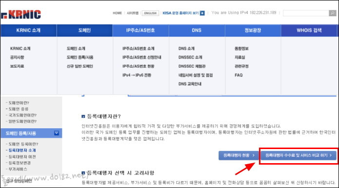국내도메인 가격비교 / .co.kr, .kr 도메인 최저가는 어디?