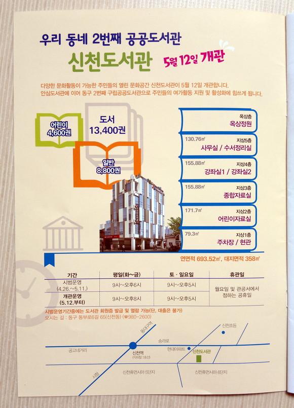 신천도서관 개관 안내 - 동구 소식지 팔공메아리 2016년 5월호에서 발췌