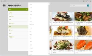 9926_win10_food_health_014