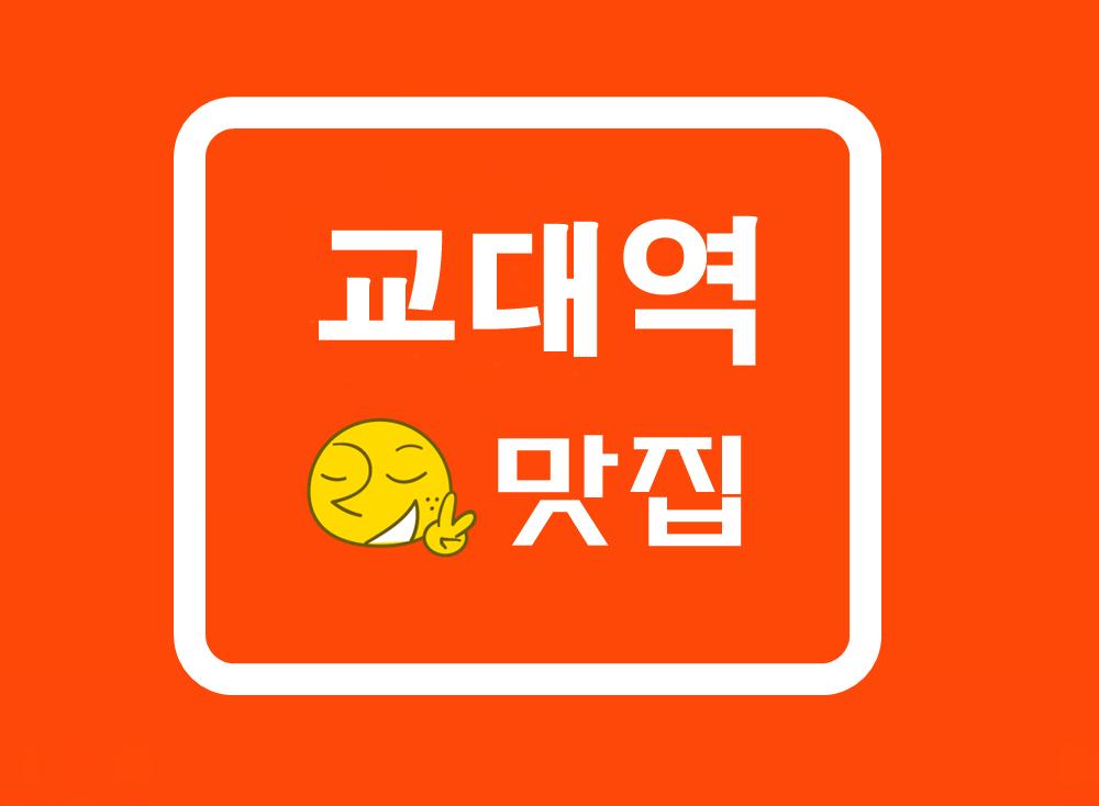 [교대역 맛집]교대역 주변 맛집 모음
