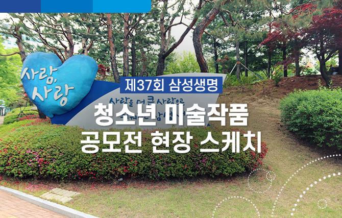 제37회 삼성생명 청소년 미술작품 공모전 현장 스케치