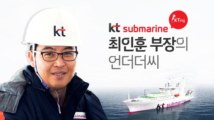 KTing, kt submarine 최인훈 부장의 언더더씨