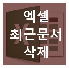 엑셀 최근 문서 삭제