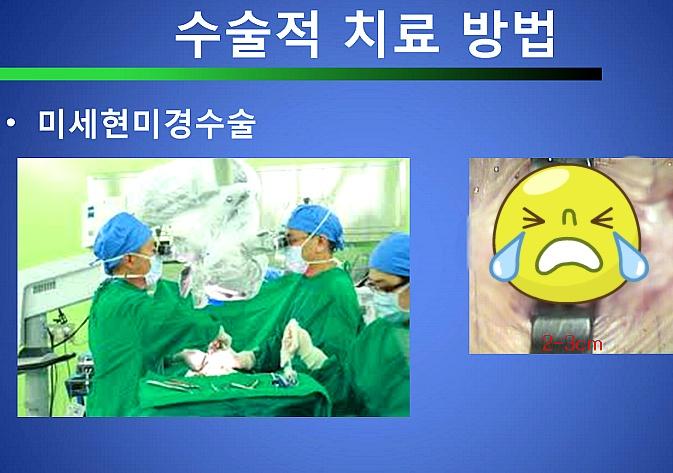 척추관 협착증 수술치료방법 미세현미경수술