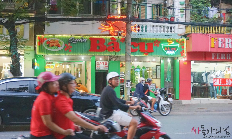 베트남 하이퐁 배틀투어맛집 Quan Ba cu