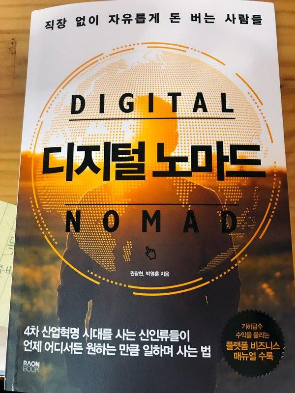 디지털노마드 후기