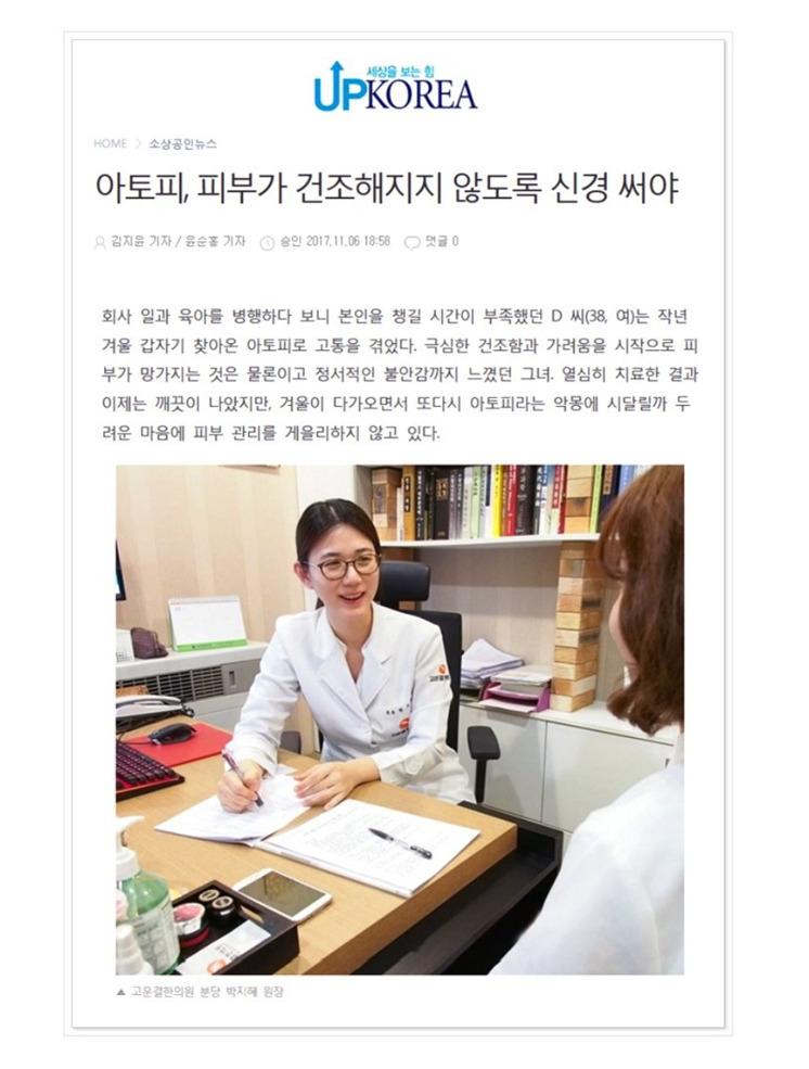 분당 피부과질환인 아토피 치료사례/진료과정 안내 [박지혜원장  뉴스기사]