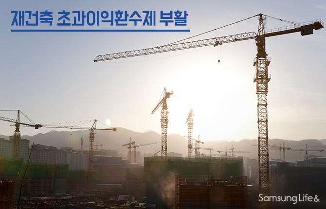 재건축 공사 아파트건설 건설현장 서울