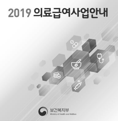 2019년 의료급여사업안내(지침)