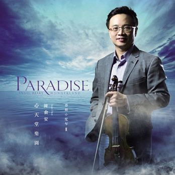 Yuan Chen [2014, Inspiration with Violin 2 Paradise]